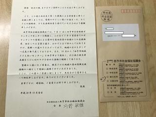 お礼状 西予市社会福祉協議会.jpg