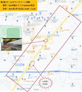 エミフル周辺案内地図 2021.02.07.jpg