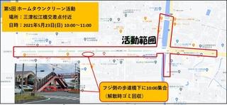 三津 活動案内図.jpg
