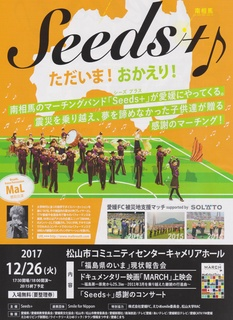 Seeds+ 2017.12.26.jpg